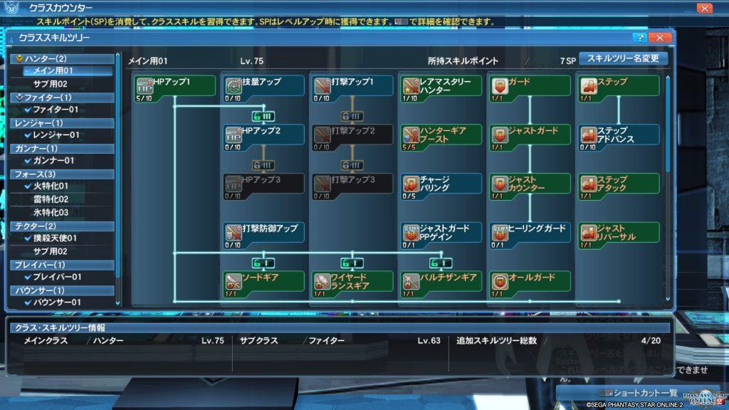 ファンタシースターオンライン2_20160627193819