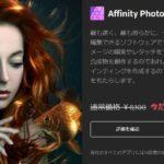 "<span class=""title"">AffinityシリーズがBLACK FRIDAY SALE中♪</span>"